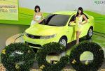 Kia Forte LPI Hybrid car img_2