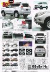 Land Cruiser Prado 2010 leaked img_3